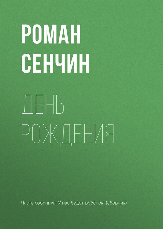 Роман Сенчин День рождения куплю телефон нокиа n95 в городе белово