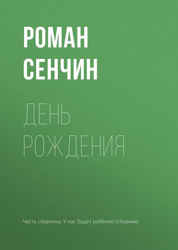 Роман Сенчин День рождения куплю арматуру 12 мм в бирюл во