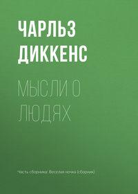 Чарльз Диккенс - Мысли о людях