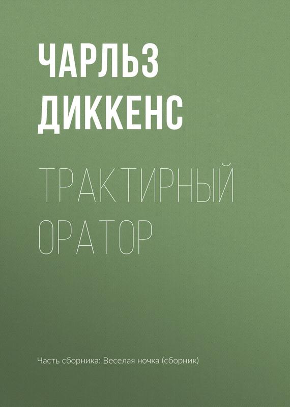 Чарльз Диккенс. Трактирный оратор