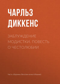 Чарльз Диккенс - Заблуждение модистки. Повесть о честолюбии