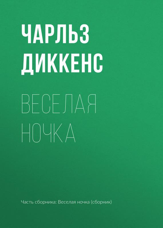 Чарльз Диккенс. Веселая ночка