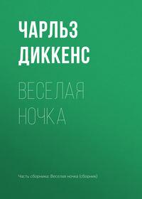 Чарльз Диккенс - Веселая ночка