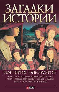 А. Э. Ермановская - Загадки истории. Империя Габсбургов