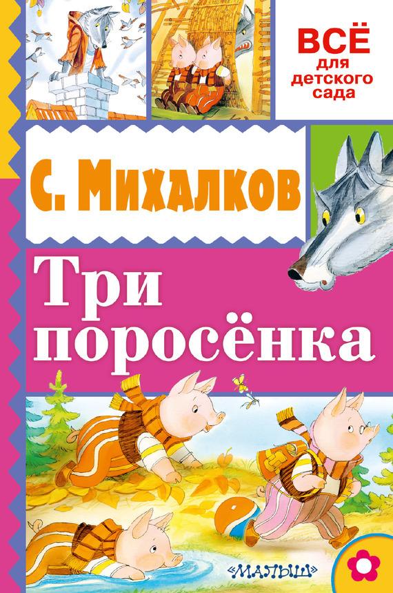 Сергей Михалков Три поросёнка михалков с в три поросёнка