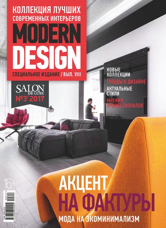 SALON de LUXE. Спецвыпуск журнала SALON-interior. №03/2017