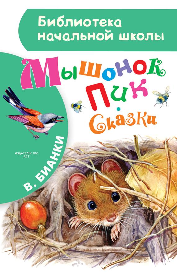 Обложка книги Мышонок Пик. Сказки, автор Виталий Бианки