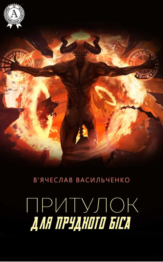 В'ячеслав Васильченко бесплатно
