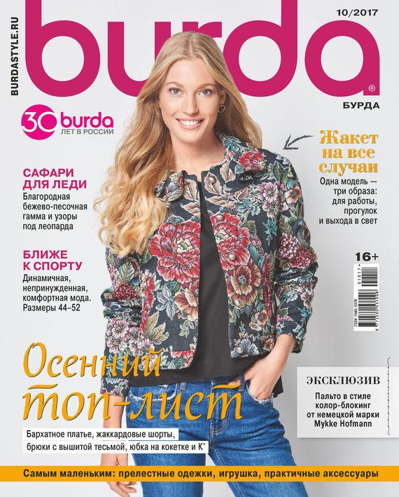 Отсутствует Burda №10/2017 журнал burda купить в санкт петербурге