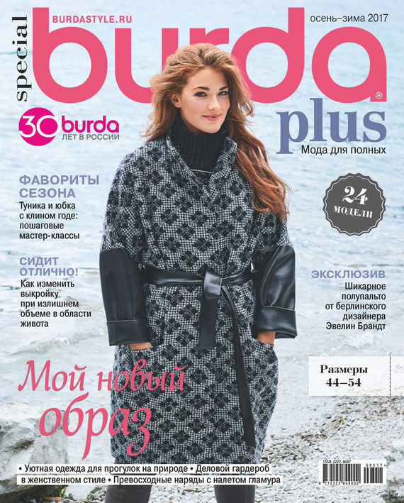 Отсутствует Burda Special №05/2017 отсутствует burda special 04 2017