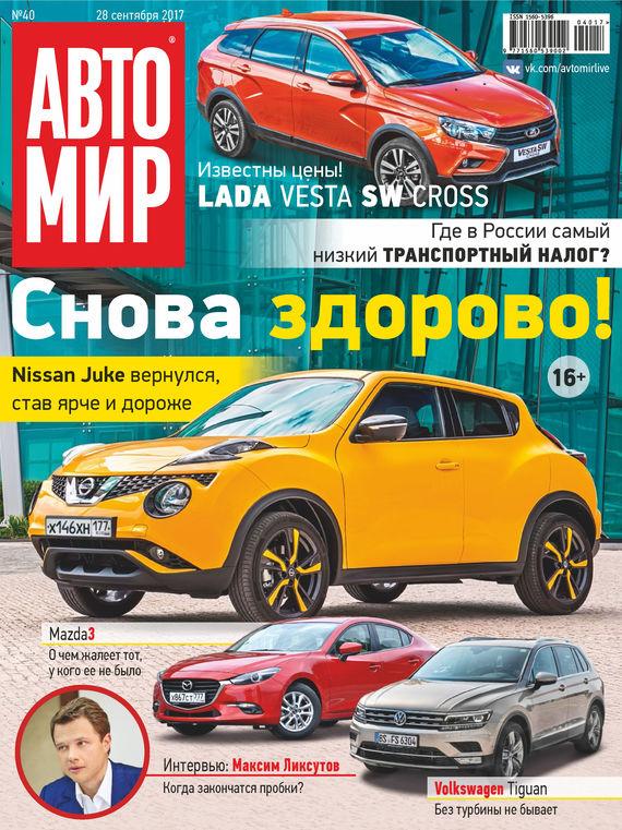 Отсутствует АвтоМир №40/2017 отсутствует автомир 45 2017