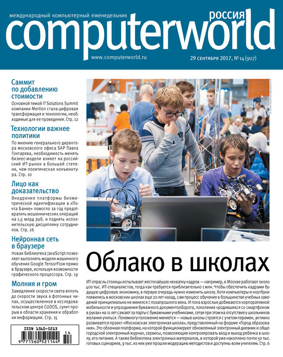 Открытые системы Журнал Computerworld Россия №14/2017 купить автомобиль в обмен на старый со скидкой 50 тыс руб и сразу продать