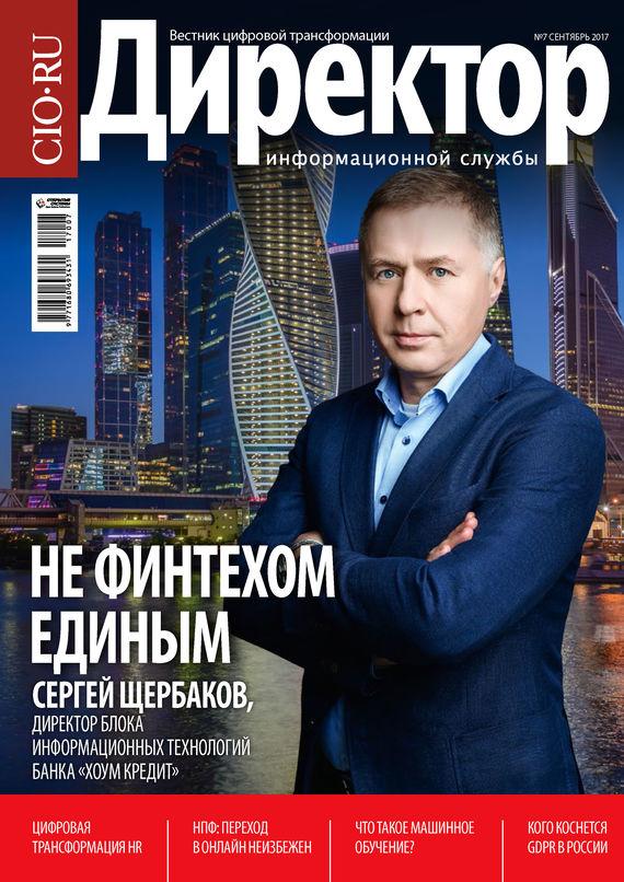 Открытые системы. Директор информационной службы №07/2017