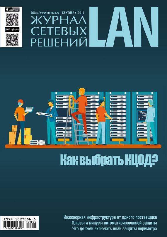 Открытые системы Журнал сетевых решений / LAN №09/2017 в ф шаньгин защита информации в компьютерных системах и сетях