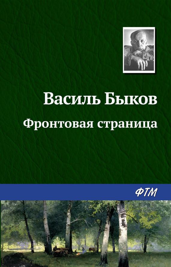 Василь Быков Фронтовая страница в магазинах пензы тепловую пушку