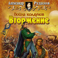 Александр Рудазов - Война колдунов. Книга 1. Вторжение