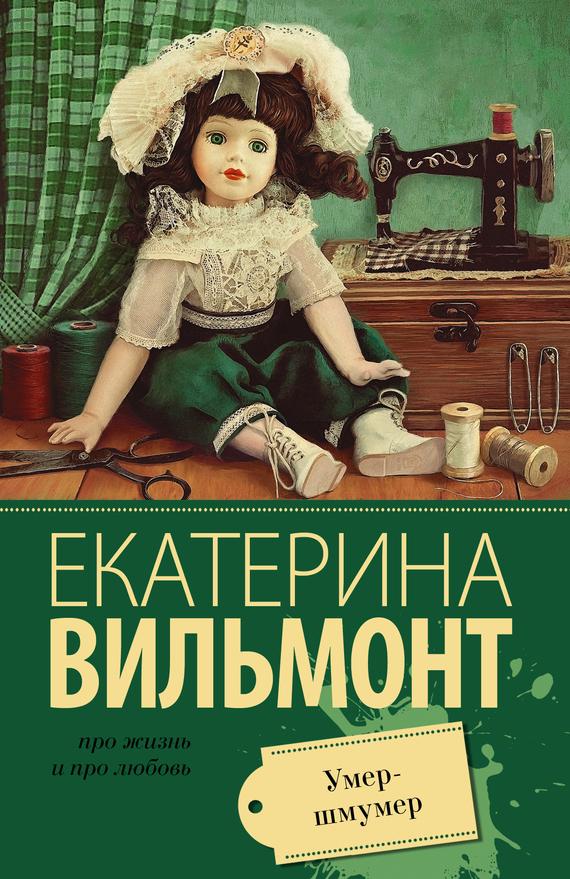 Екатерина Вильмонт Умер-шмумер екатерина вильмонт секрет похищенной дискеты
