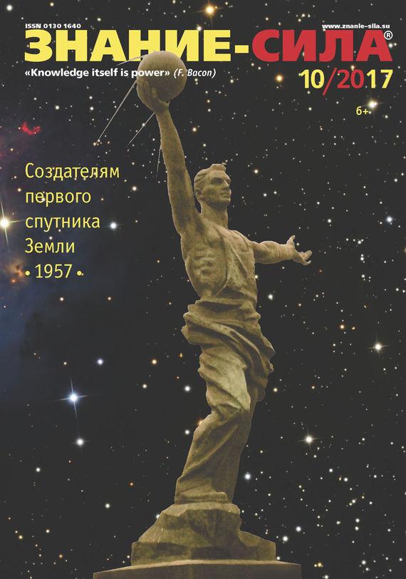 Отсутствует Журнал «Знание – сила» №10/2017 журнал знание сила 9 2017
