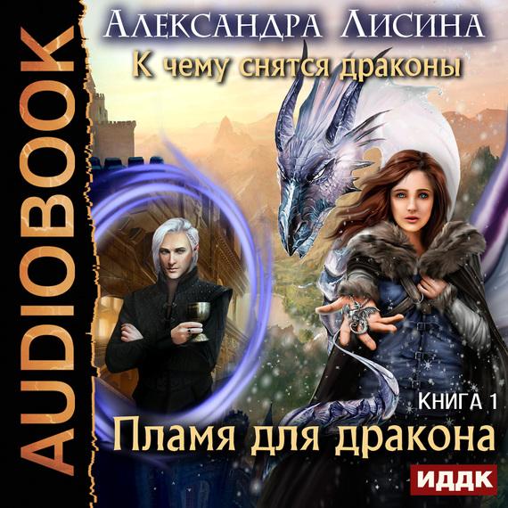 Александра Лисина Пламя для дракона александра лисина сказочный переполох