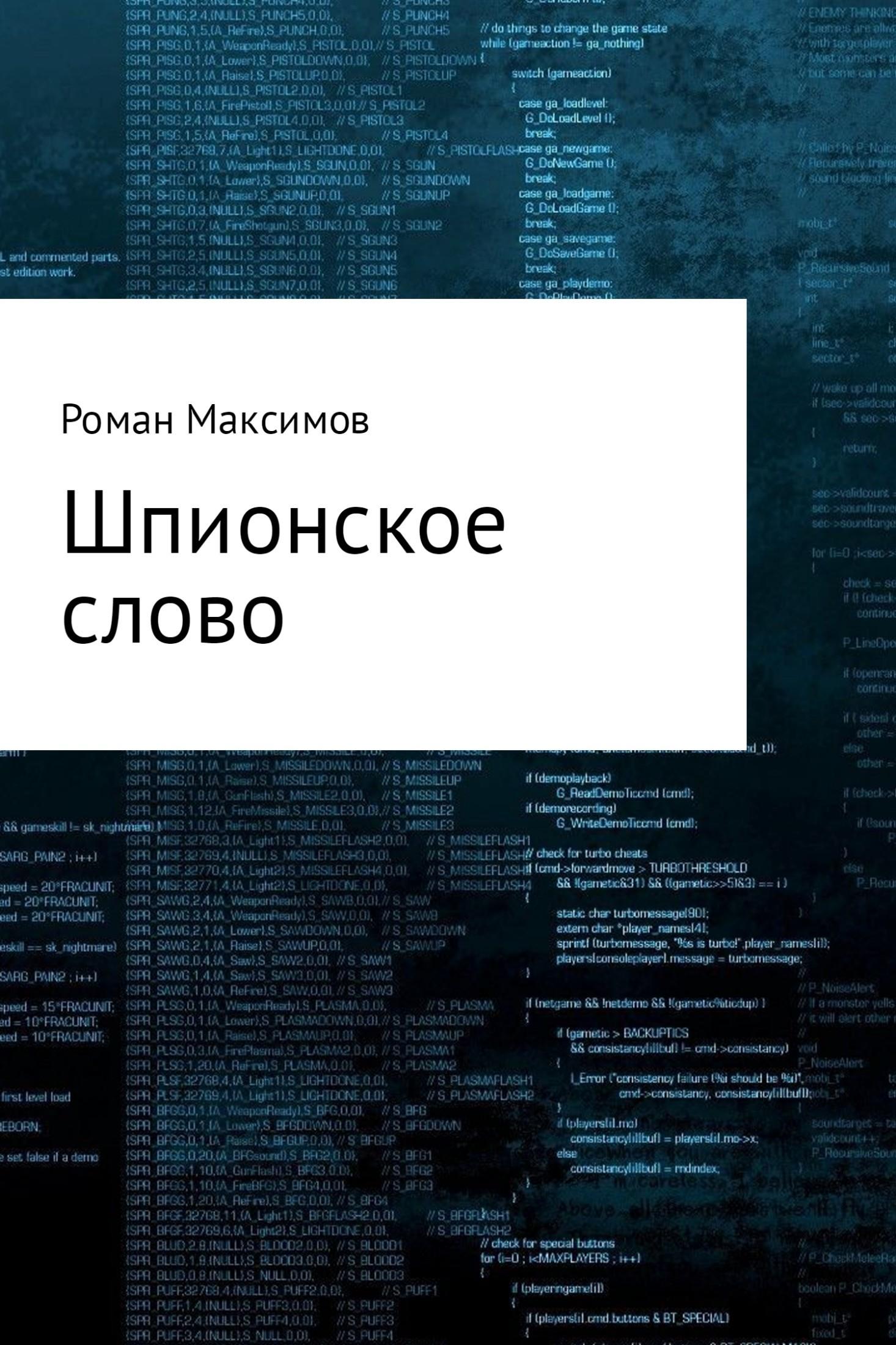 Обложка книги Шпионское слово, автор Роман Романович Максимов