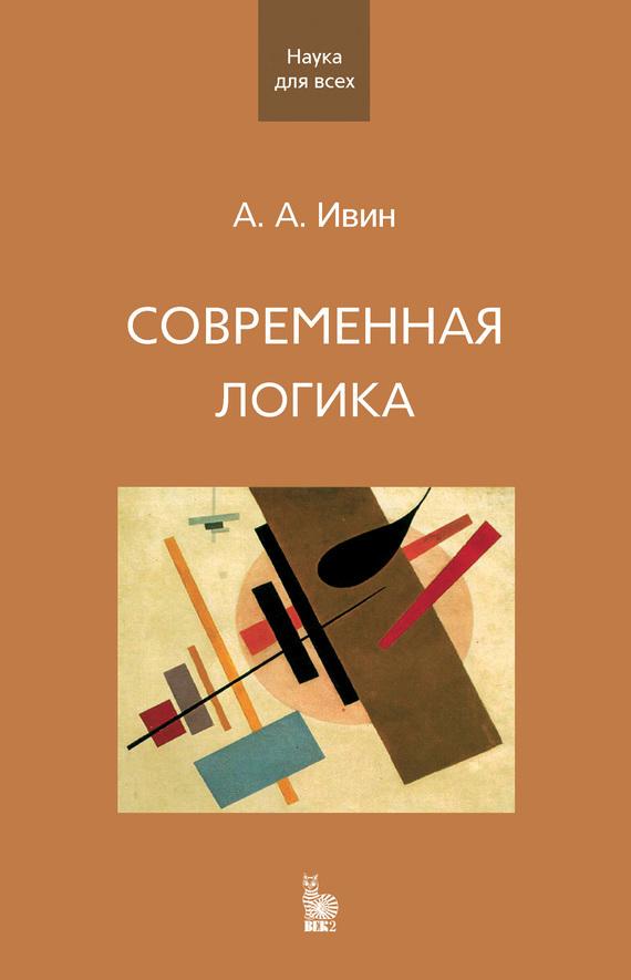 Александр Ивин - Современная логика