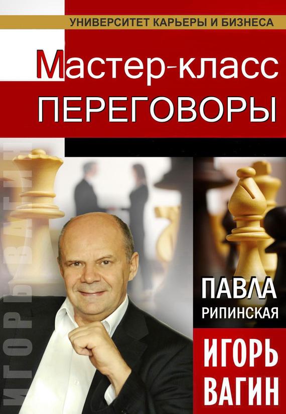 Игорь Вагин Переговоры. Мастер-класс