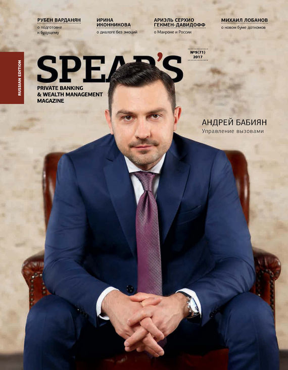 Отсутствует Spear's Russia. Private Banking & Wealth Management Magazine. №09/2017 отсутствует spear s russia private banking