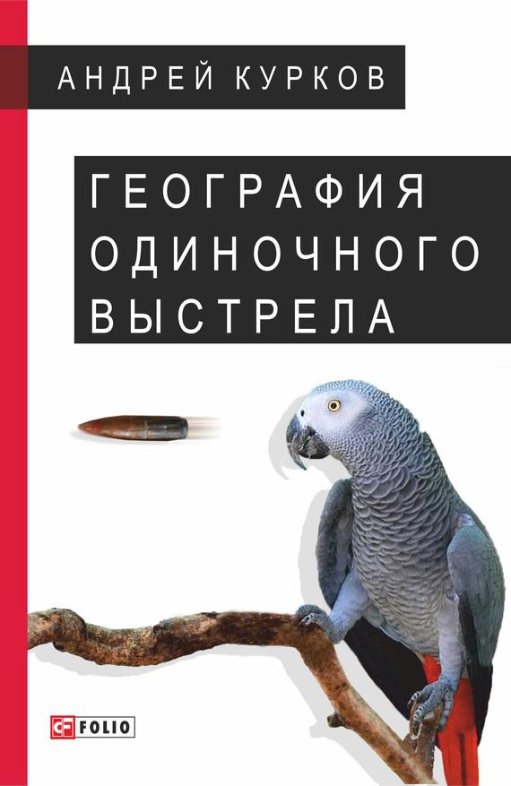 Андрей Курков - География одиночного выстрела