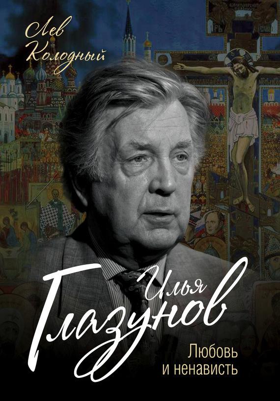 Лев Колодный Илья Глазунов. Любовь и ненависть цена