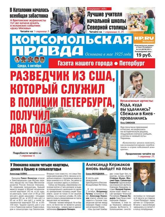 Комсомольская Правда. Санкт-Петербург 113-2017