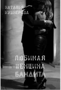 Наталья Владимировна Кушнерёва - Любимая женщина бандита