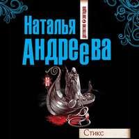 Наталья Андреева - Стикс