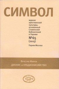 Отсутствует - Журнал христианской культуры «Символ» №65 (2015)