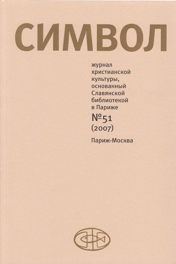 Отсутствует Журнал христианской культуры «Символ» №51 (2007) сузо г exemplar