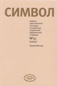 Отсутствует - Журнал христианской культуры «Символ» №51 (2007)