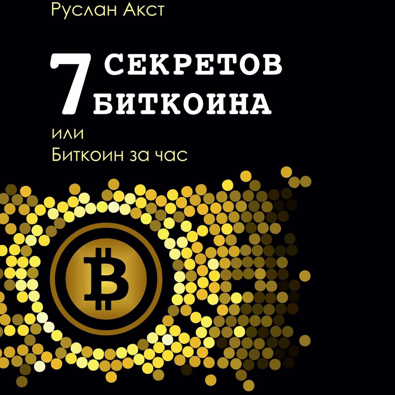 Книги о биткоин demo счёт на бинарные опционы