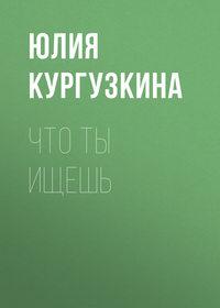 Юлия Кургузкина - Что ты ищешь