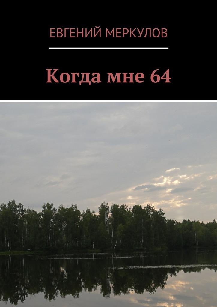 Евгений Меркулов Когда мне 64 евгений лукин портрет кудесника в юности сборник