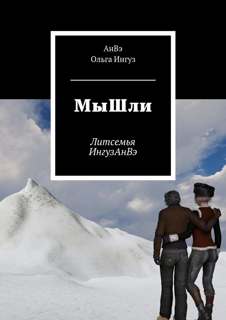 Ольга Ингуз, АнВэ - МыШли. Литсемья ИнгузАнВэ