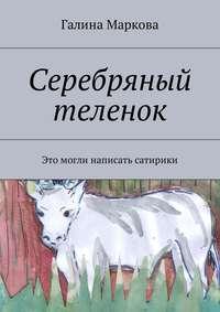 Галина Васильевна Маркова - Cеребряный теленок. Альтернатива