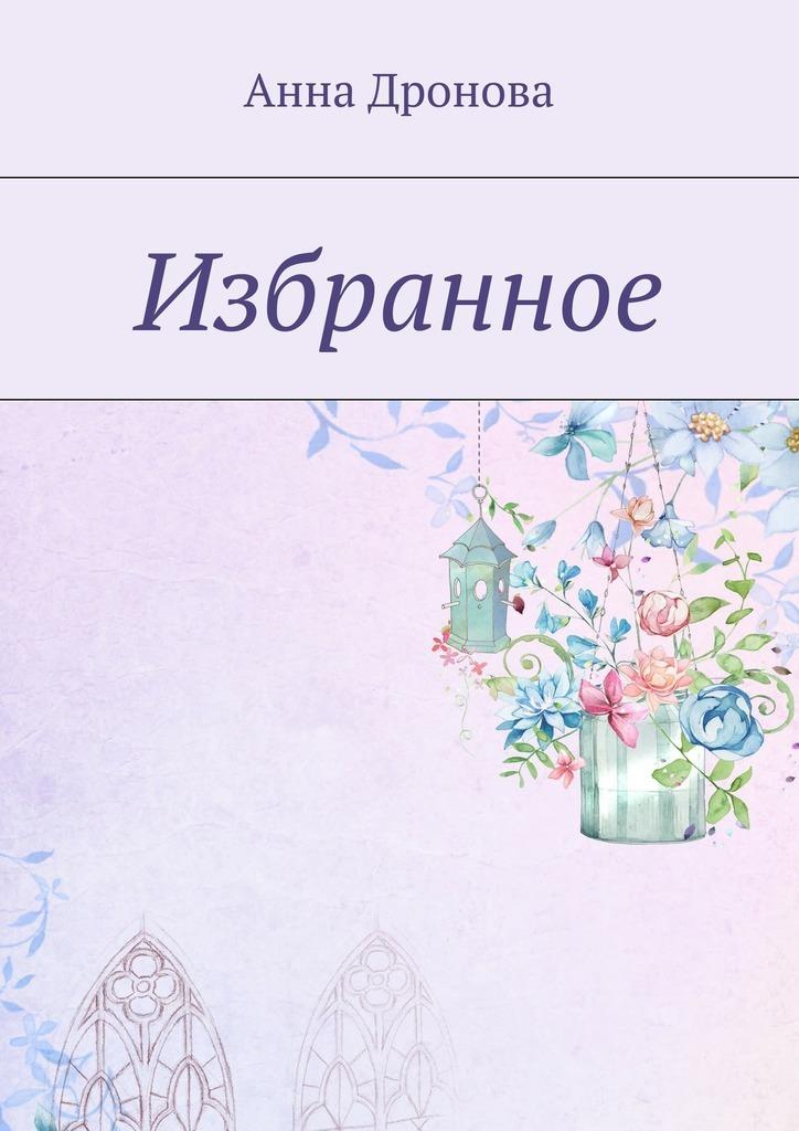 Анна Дронова Избранное анна горяинова 8лет без кокоса
