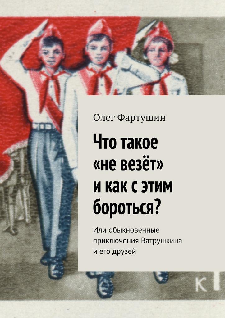 Олег Геральдович Фартушин бесплатно