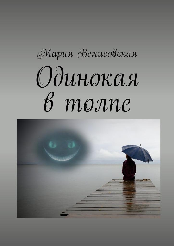 Мария Велисовская Одинокая втолпе мария велисовская странствующие души