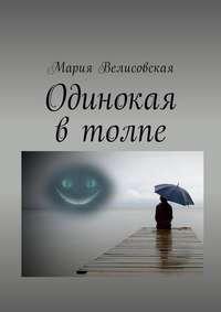 Мария Велисовская - Одинокая втолпе