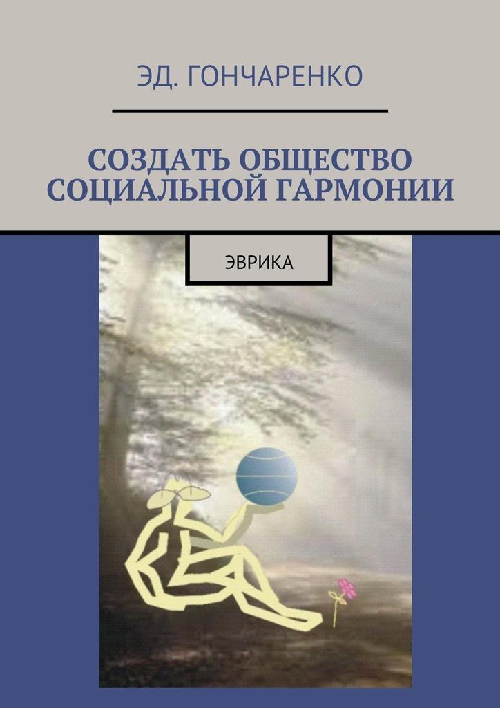 Эдуард Александрович Гончаренко бесплатно