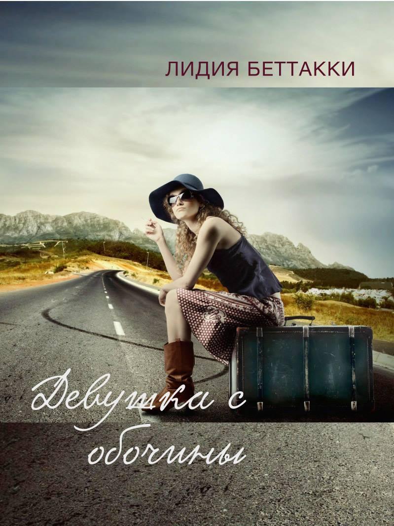Лидия Беттакки - Девушка с обочины