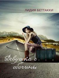Лидия Ростиславовна Беттакки - Девушка с обочины