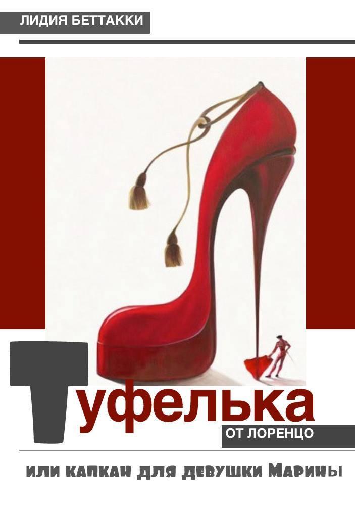 Лидия Беттакки - Туфелька от Лоренцо, или Капкан для девушки Марины