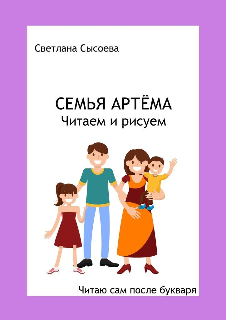Светлана Сысоева - Семья Артёма. Читаем и рисуем. Читаю сам после букваря