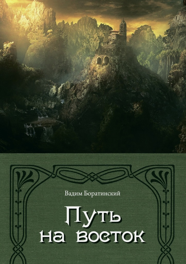 Вадим Боратинский бесплатно